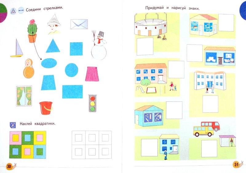 Иллюстрация 1 из 36 для Учимся думать. Что это такое? ФГОС - Нина Салмина | Лабиринт - книги. Источник: Лабиринт