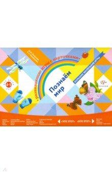 Познаем мир. Развивающие игры с карточками для детей 4-5 лет развивающие игры для детей 4 5 лет