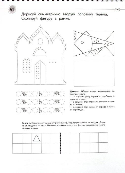 Иллюстрация 1 из 7 для Учимся рисовать. Клетки, точки, и штрихи. Рабочая тетрадь для детей старшего дошкольного. ФГО - Салмина, Глебова   Лабиринт - книги. Источник: Лабиринт
