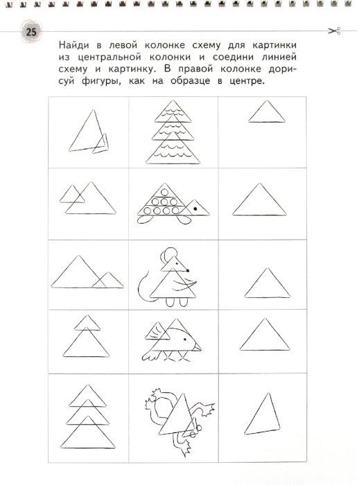 Иллюстрация 1 из 6 для Учимся рисовать. Анализ форм и создание образа. Рабочая тетрадь. ФГОС - Салмина, Глебова | Лабиринт - книги. Источник: Лабиринт