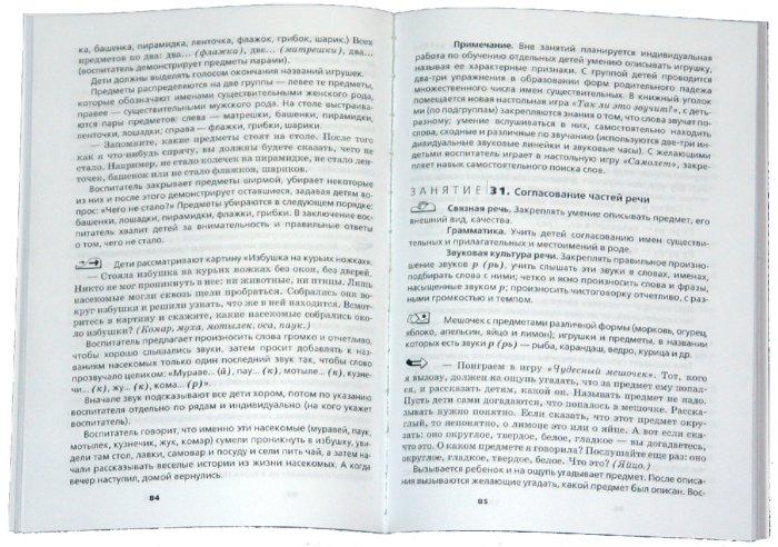 Иллюстрация 1 из 5 для Развитие речи детей 4-5 лет. Программа, методические рекомендации, конспекты занятий, игры. ФГОС - Ушакова, Струнина | Лабиринт - книги. Источник: Лабиринт