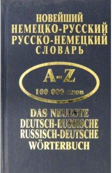 Новейший немецко-русский, русско-немецкий словарь. 100 000 слов от Лабиринт