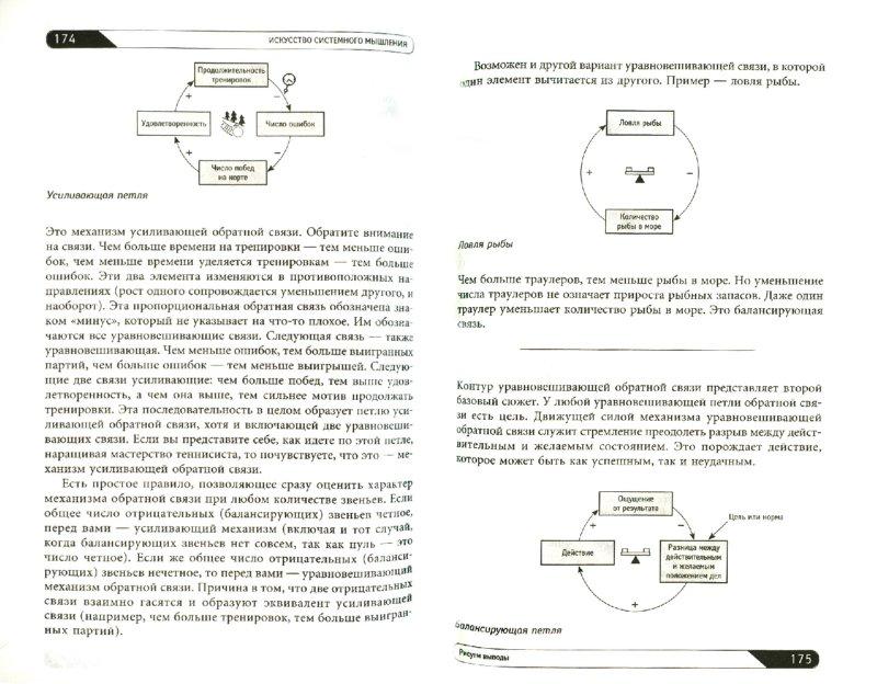 Иллюстрация 1 из 13 для Искусство системного мышления. Необходимые знания о системах и творческом подходе к решению проблем - О`Коннор, Макдермотт | Лабиринт - книги. Источник: Лабиринт