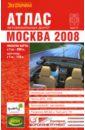 Атлас автомобильных дорог. Москва. 2008 (малый),