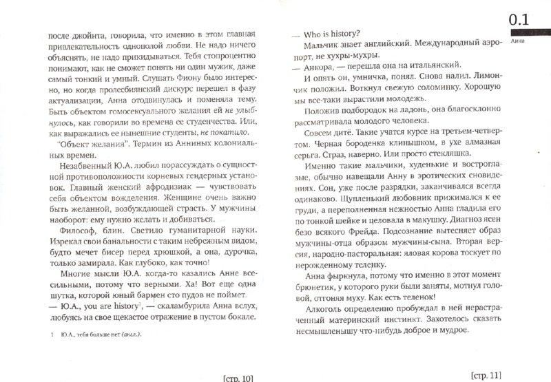 Иллюстрация 1 из 17 для Там (малый формат) - Анна Борисова | Лабиринт - книги. Источник: Лабиринт
