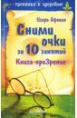 Сними очки за 10 занятий, Афонин Игорь Николаевич