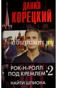 Рок-н-ролл под Кремлем. Книга 2. Найти шпиона ник рок н ролл дежурный по небу dvd