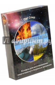Исцеляющая сила пяти стихий. 53 карты + брошюра