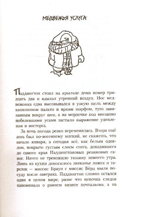 Иллюстрация 1 из 30 для Все о медвежонке Паддингтоне: Новые истории - Майкл Бонд | Лабиринт - книги. Источник: Лабиринт