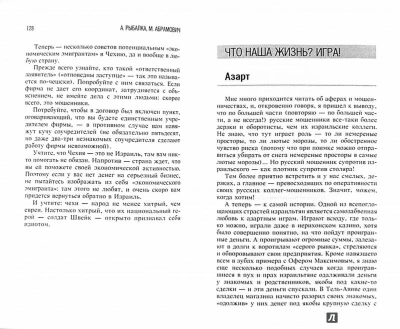 Иллюстрация 1 из 17 для Бизнес по-еврейски-4: грязные сделки - Абрамович, Рыбалка | Лабиринт - книги. Источник: Лабиринт