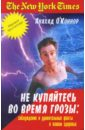 ОКоннор Анахад Не купайтесь во время грозы. Заблуждения и удивительные факты о нашем здоровье