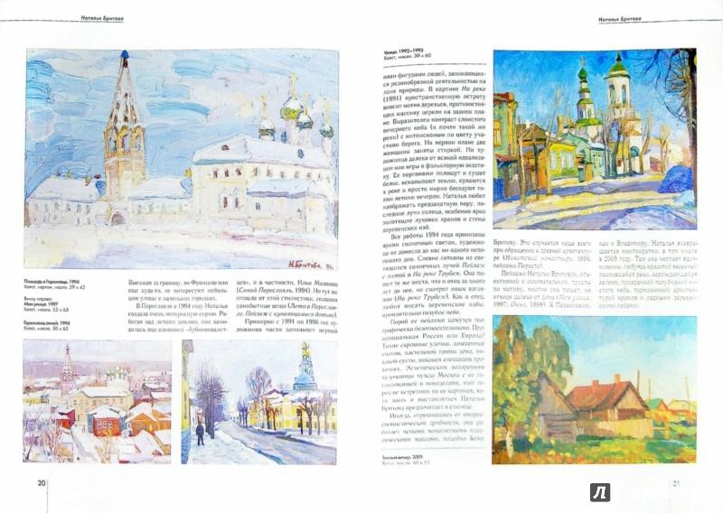 Иллюстрация 1 из 16 для Наталья Бритова - Оксана Ермолаева-Вдовенко | Лабиринт - книги. Источник: Лабиринт