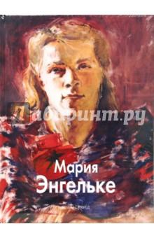 Мария Энгельке цифровая фотография справочник