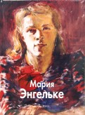 Мария Энгельке