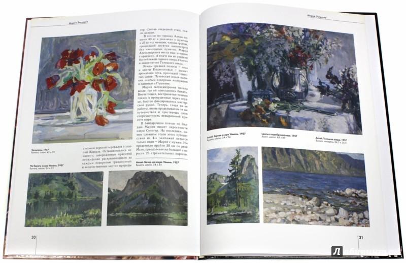 Иллюстрация 1 из 16 для Мария Энгельке - Лисенкова, Рочегова, Рочегова   Лабиринт - книги. Источник: Лабиринт