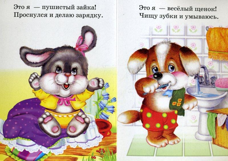 Иллюстрация 1 из 4 для Неваляшка: Что делают зверята? | Лабиринт - книги. Источник: Лабиринт