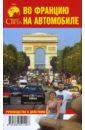 Сартан М.Н., Сартан Я.А. Во Францию на автомобиле. Руководство к действию наклейка
