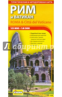 Рим и Ватикан. Автодорожная и туристическая карта
