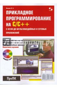 Прикладное программирование на С/С++ (+CD) рихтер д winrt программирование на c для профессионалов