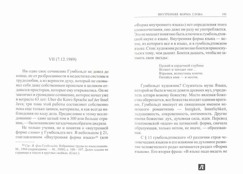 Иллюстрация 1 из 8 для Внутренняя форма слова - Владимир Бибихин   Лабиринт - книги. Источник: Лабиринт