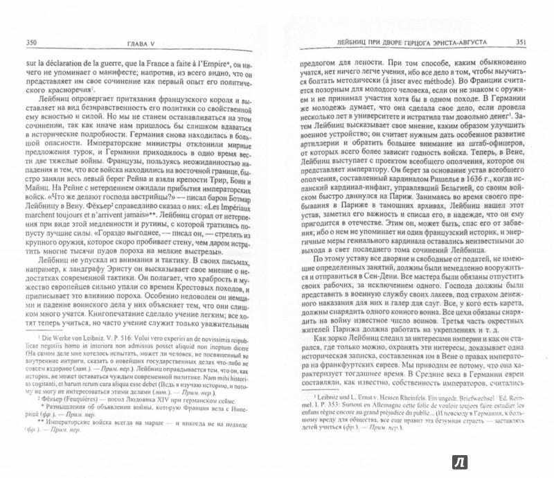 Иллюстрация 1 из 15 для Лейбниц и его век. Отношение Лейбница к России и Петру Великому - Владимир Герье | Лабиринт - книги. Источник: Лабиринт