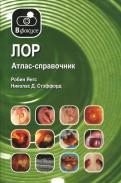 ЛОР. Атлас-справочник