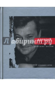 Райские песни (+CD)