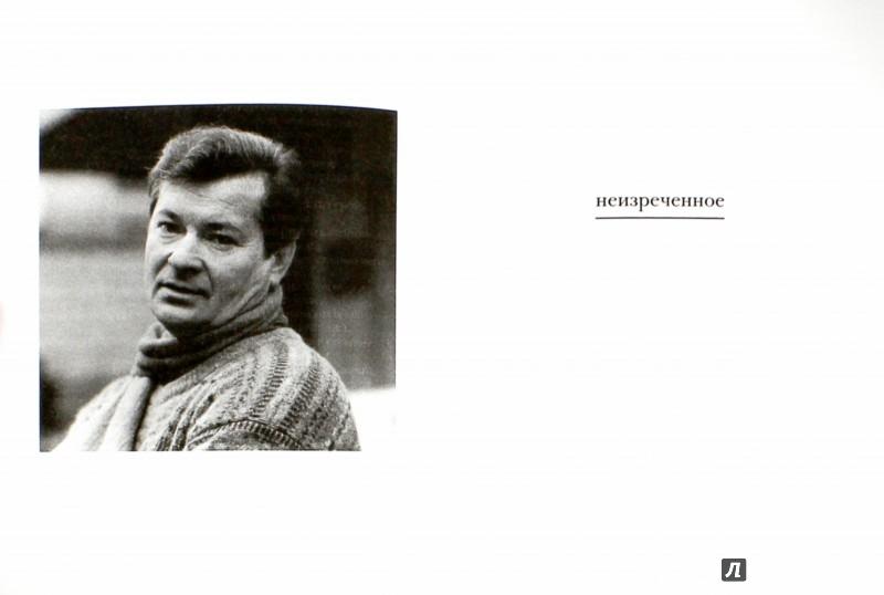 Иллюстрация 1 из 10 для Райские песни (+CD) - Алексей Дидуров | Лабиринт - книги. Источник: Лабиринт