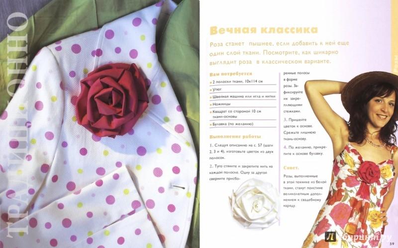 Иллюстрация 1 из 14 для Аксессуары для одежды. Цветочные фантазии. Практическое руководство - Элизабет Серл   Лабиринт - книги. Источник: Лабиринт