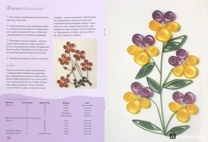 Иллюстрация 1 из 7 для Цветы из бумажных лент - Хелен Уолтер | Лабиринт - книги. Источник: Лабиринт