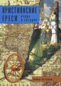 Христианские ереси. Вчера и сегодня