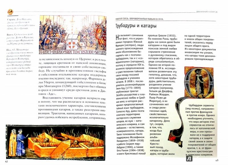 Иллюстрация 1 из 21 для Христианские ереси. Вчера и сегодня - Энрико Рипарелли | Лабиринт - книги. Источник: Лабиринт