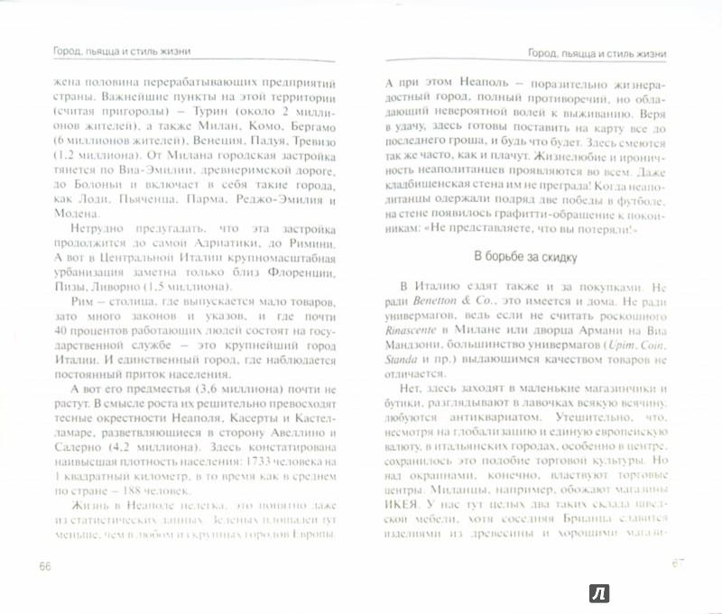 Иллюстрация 1 из 21 для Инструкция по применению. Италия - Хеннинг Клюфер | Лабиринт - книги. Источник: Лабиринт