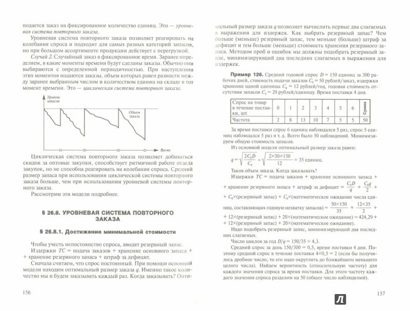 Иллюстрация 1 из 14 для Прогнозирование и планирование: задачи и решения - Георгий Просветов | Лабиринт - книги. Источник: Лабиринт