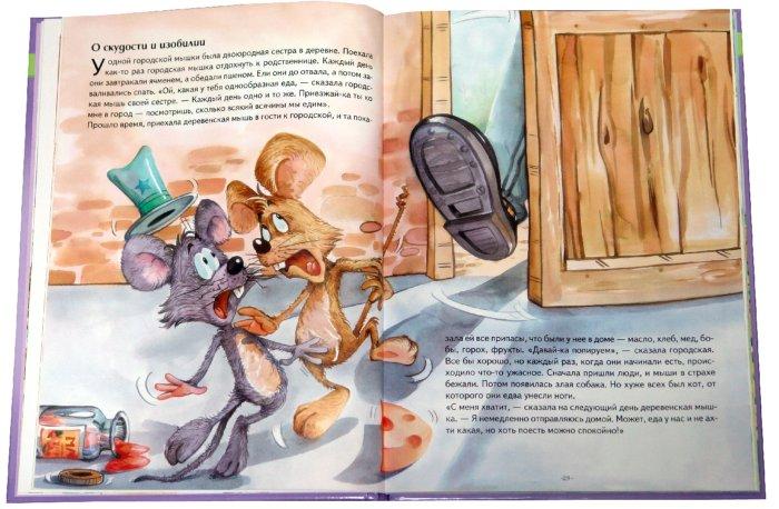 Иллюстрация 1 из 26 для О животных | Лабиринт - книги. Источник: Лабиринт