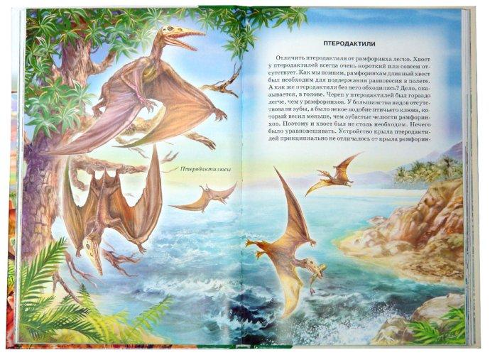 Иллюстрация 1 из 25 для Летающие ящеры и древние птицы - Юлия Дунаева | Лабиринт - книги. Источник: Лабиринт