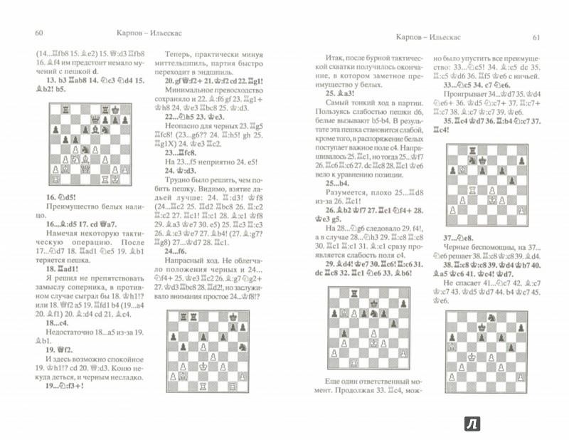 Иллюстрация 1 из 9 для Учитесь играть английское начало - Анатолий Карпов | Лабиринт - книги. Источник: Лабиринт