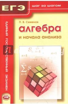 Алгебра и начала анализа. Учебное пособие