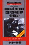 Военный дневник корреспондента