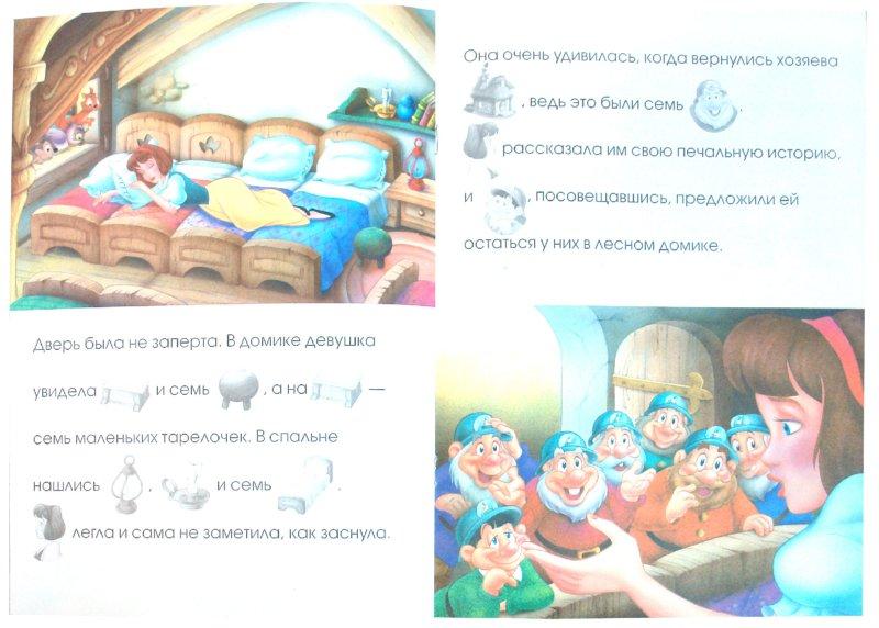 Иллюстрация 1 из 11 для Лучшие сказки. Белоснежка | Лабиринт - книги. Источник: Лабиринт