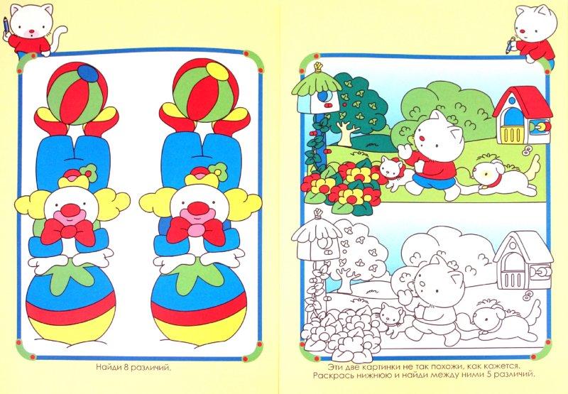 Иллюстрация 1 из 16 для Весело и с пользой. Найди различия | Лабиринт - книги. Источник: Лабиринт
