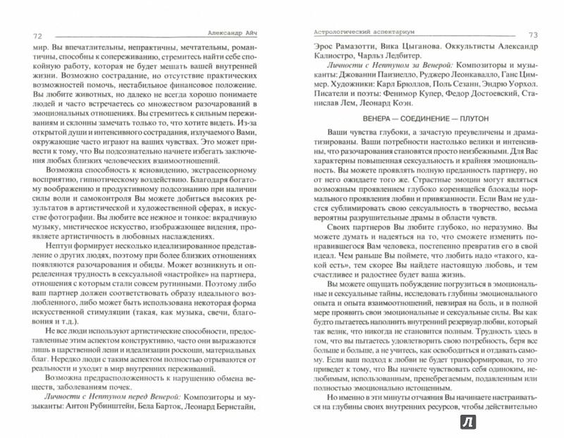 Иллюстрация 1 из 10 для Астрологический аспектариум - Александр Айч | Лабиринт - книги. Источник: Лабиринт