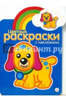 Цветные раскраски с наклейками (синяя)