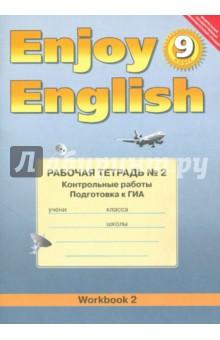 """Книга: """"английский язык. Enjoy english. 5 класс. Рабочая тетрадь."""