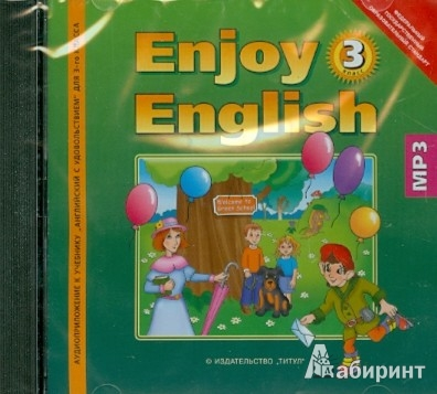 Иллюстрация 1 из 5 для Аудиоприложение к учебнику английского языка Enjoy English для 3 класса. ФГОС (CDmp3) - Биболетова, Денисенко, Трубанева | Лабиринт - книги. Источник: Лабиринт
