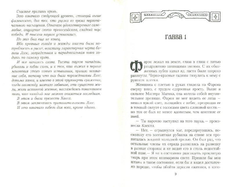 Иллюстрация 1 из 4 для Угасание - Лиза Смедман   Лабиринт - книги. Источник: Лабиринт