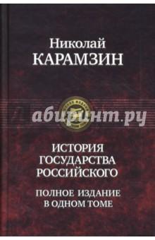 История государства Российского. Полное издание в одном томе хочу карамзина история государства российского