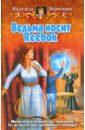 Первухина Надежда Валентиновна Ведьма носит Reebok