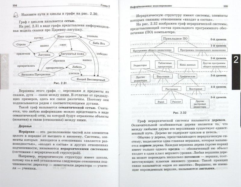 икт информатика гдз класс рт 7