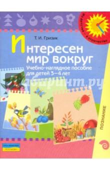 Интересен мир вокруг. Учебно-наглядное пособие для детей 3-4 лет